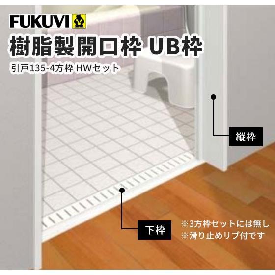 フクビ 浴室樹脂製開口枠 UB枠セット 4方枠引戸(135-4方枠HWセット)防水テープ1本付 ホワイト UR13S24