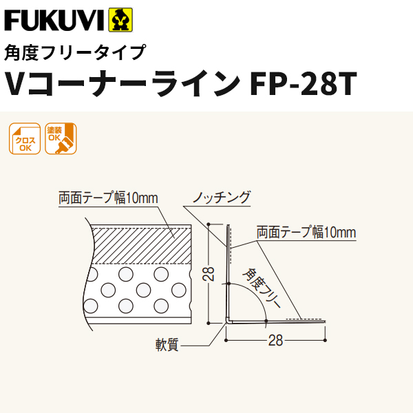 超人気の フクビ 樹脂製コーナー下地材 クロス下地材 Vコーナーライン粘着テープ+パンチ穴あけタイプFP-28T 2.5m 100本入 VFP28T:ビバ建材通販-木材・建築資材・設備