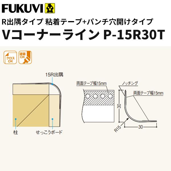 フクビ 樹脂製コーナー下地材 クロス下地材 Vコーナーライン粘着テープ+パンチ穴あけタイプP-15R30T 2.5m 100本入 VP15RT