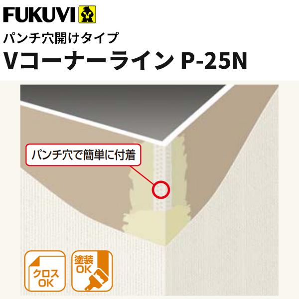フクビ 樹脂製コーナー下地材 クロス下地材 Vコーナーラインパンチ穴あけタイプP-25N 2.5m 100本入 VP25N
