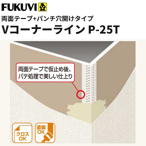 クロスの出隅をきれいに仕上げる環境にも優しい下地材 フクビ 樹脂製コーナー下地材 クロス下地材 Vコーナーライン粘着テープ+パンチ穴あけタイプP-25T 2.5m 100本入 VP25T