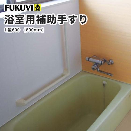 フクビ 浴室用手すり 補助手すり 曲がり手すり L型600(600mm) ホワイト YL6W