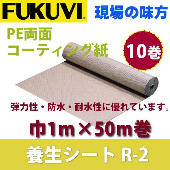 フクビ 長尺養生シート R-2 両面コーティング紙 巾1m×長さ50m巻 YR2 10巻入り