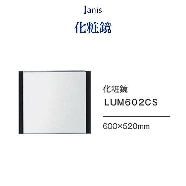 ジャニス工業 洗面化粧台鏡単品 化粧鏡のみ LUM602CS