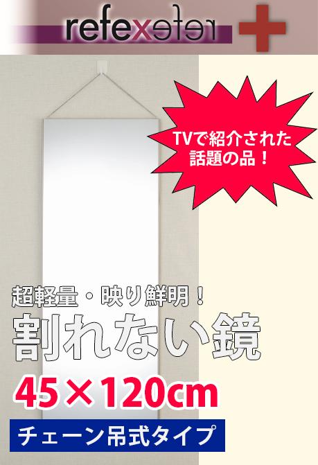 超軽量 安全 絶対に割れない鏡 リフェクスミラー 吊式姿見タイプ 45×120cm 軽い 割れない 映りが良い 防災 姿見 ミラー
