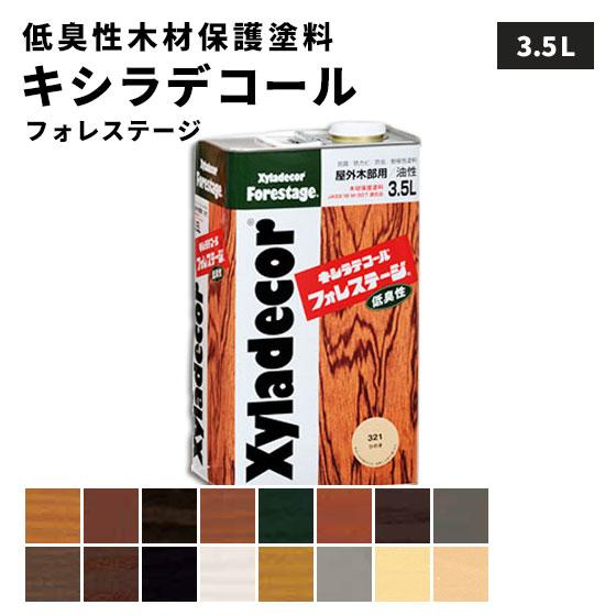大阪ガスケミカル キシラデコールフォレステージ 3.5L 油性塗料 半透明着色仕上げ 木部用保護塗料 防虫効果 防腐効果 屋外木部用 板壁 板塀 ウッドデッキに