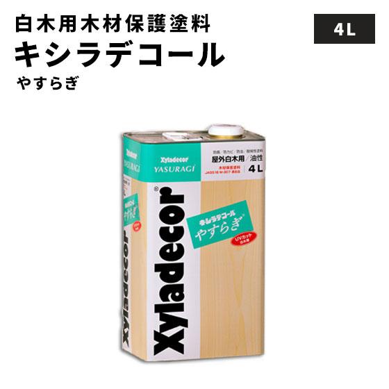 大阪ガスケミカル キシラデコールやすらぎ 4L XyLadecor 油性塗料 木部用保護塗料 白木用 UVカット 防虫効果 防腐効果 屋外木部用 ウッドデッキに