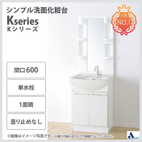 アサヒ衛陶 洗面台 洗面化粧台 激安 Kシリーズ 間口600 単水栓 一面鏡 ヒーター無し LEDボール球仕様 LK3610KD + M605SBL