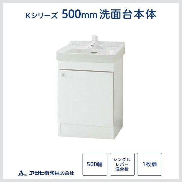 アサヒ衛陶 洗面化粧台下台のみ Kシリーズ 間口500mm シングル混合栓 1枚扉タイプ LK501KRFE
