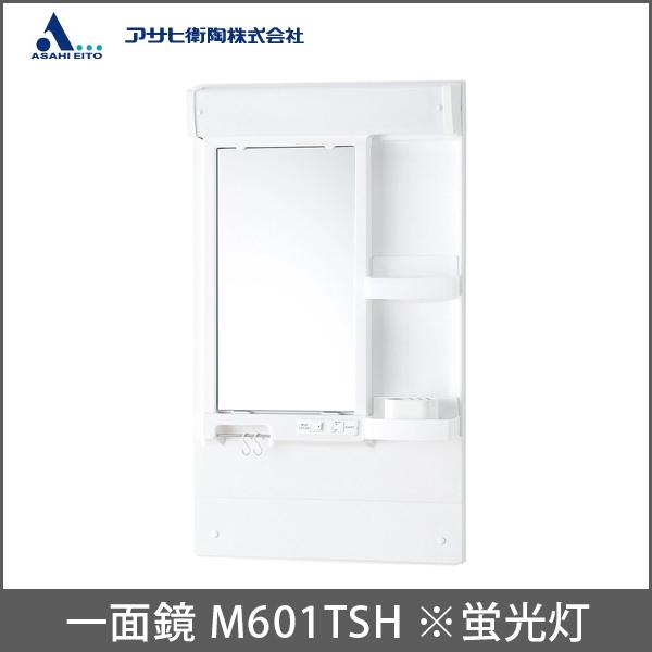 アサヒ衛陶 洗面化粧台鏡のみ 間口600mm 一面鏡 蛍光灯 M601TSH