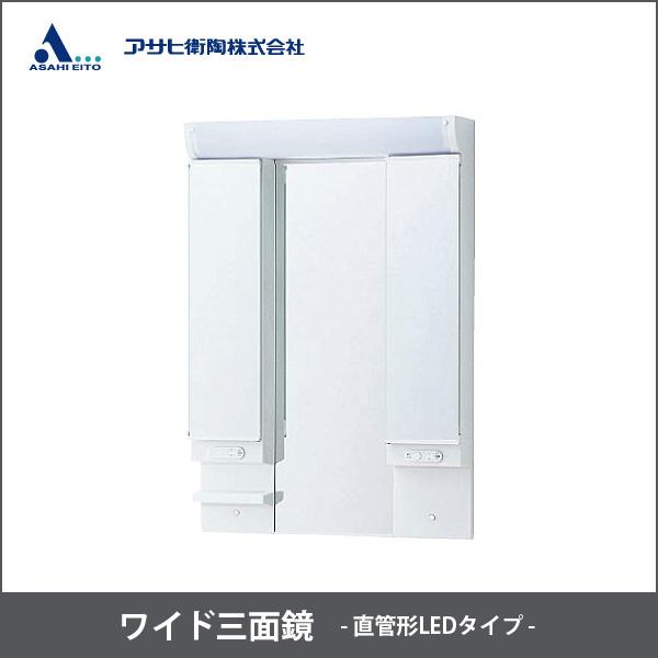 アサヒ衛陶 洗面化粧台鏡のみ 間口750mm ワイド三面鏡 LED M733L2H