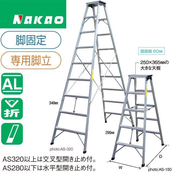 ナカオ NAKAO 脚立 専用脚立 AS AS-350