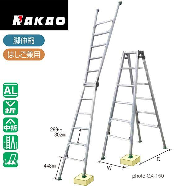 ナカオ NAKAO 脚立 四脚調節式 はしご兼用脚立 ピッチ CX-150