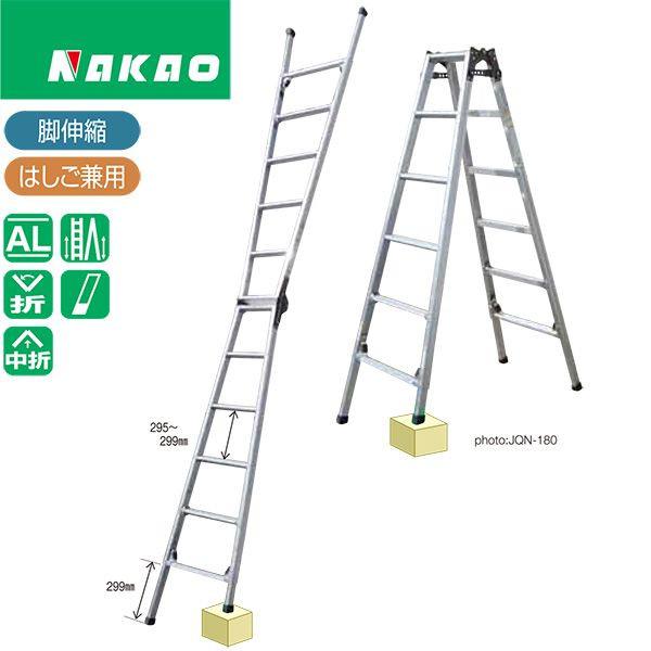 ナカオ NAKAO 脚立 四脚調節式 はしご兼用脚立 ケンヨウキャタツのび太郎 JQN-210