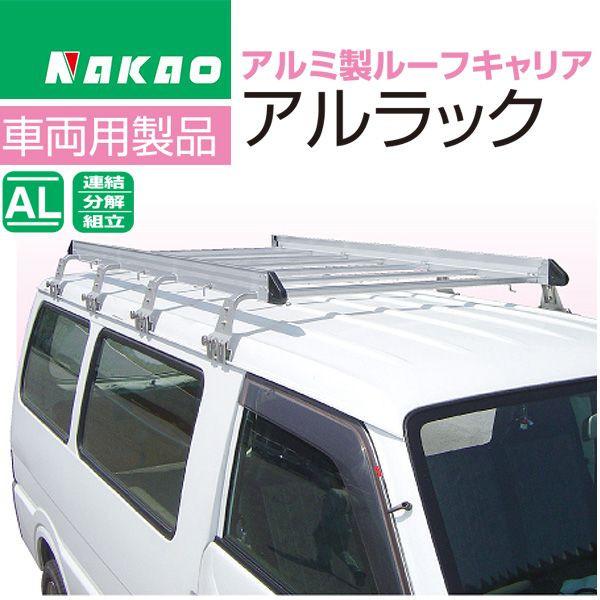 ナカオ NAKAO 車両用製品 アルミ製ルーフキャリア アルラック 【ハイルーフ車】 ARH-223