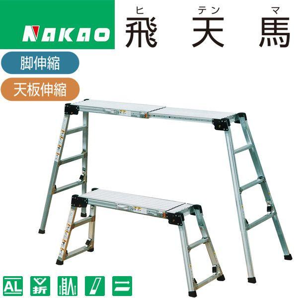 ナカオ NAKAO 四脚調節式及び天板伸縮式足場台 飛天馬 CEE 25-1512