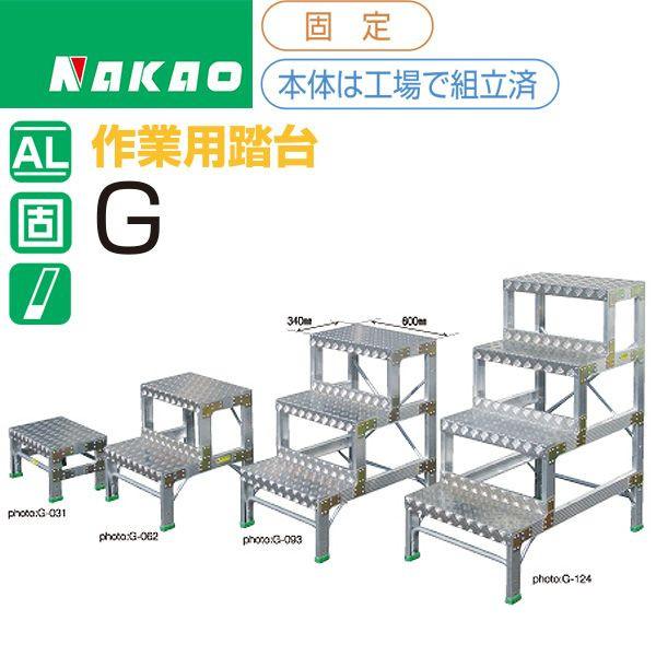 ナカオ NAKAO 作業用踏台 G G-124
