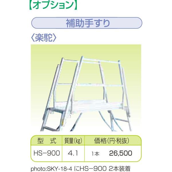 ナカオ NAKAO オプション 楽駝 補助手すり HS-900
