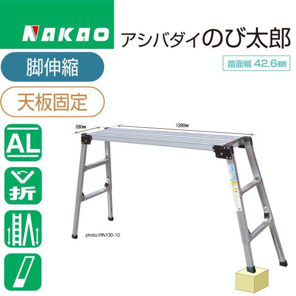 ナカオ NAKAO 四脚調節式 足場台 アシバダイのび太郎 IRN 130-10