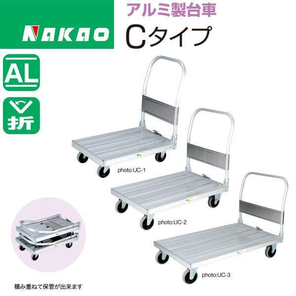 ナカオ NAKAO 台車 アルミ製台車 Cタイプ UC-3