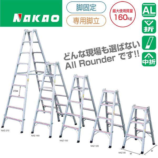 ナカオ NAKAO 脚立 仮設工業会認定専用脚立 NAZ NAZ-270