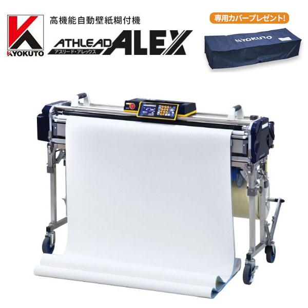 極東産機 高機能自動壁紙糊付機 自動クロス糊付機 ATHLEAD ALEX アスリードアレックス 11-1356 送料無料