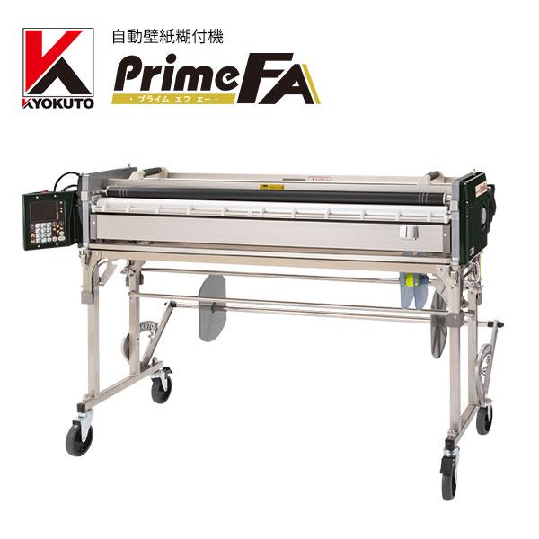 極東産機 自動壁紙糊付機 自動クロス糊付機 糊付機 Prime RevoUP プライム レボアップ 11-1387 送料無料