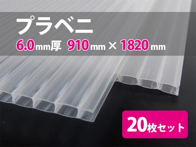 プラベニ 6.0mm厚 910mm×1820mm プラスチック段ボール 20枚セット