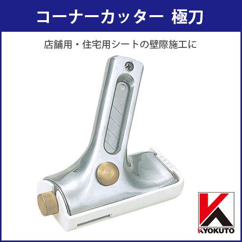 極東産機 床材コーナーカッター 極刀 KYOKUTO ベース付き 21-5551