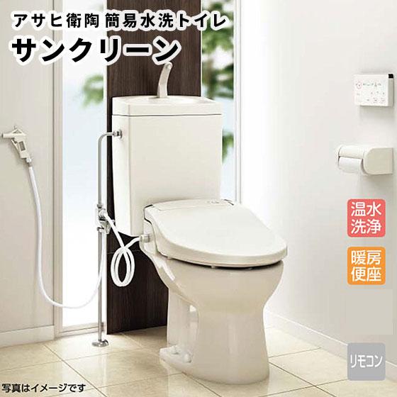 簡易水洗トイレ サンクリーン アサヒ衛陶 床給水 手洗付 温水洗浄便座 リモコンタイプ 脱臭なし AF450KTR121 LI