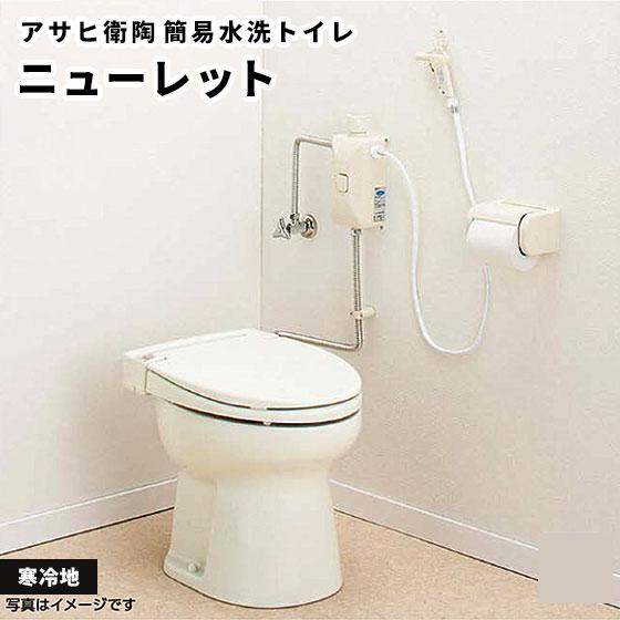 簡易水洗トイレ タンクレス ニューレット アサヒ衛陶 寒冷地仕様 普通便座 RNA002I