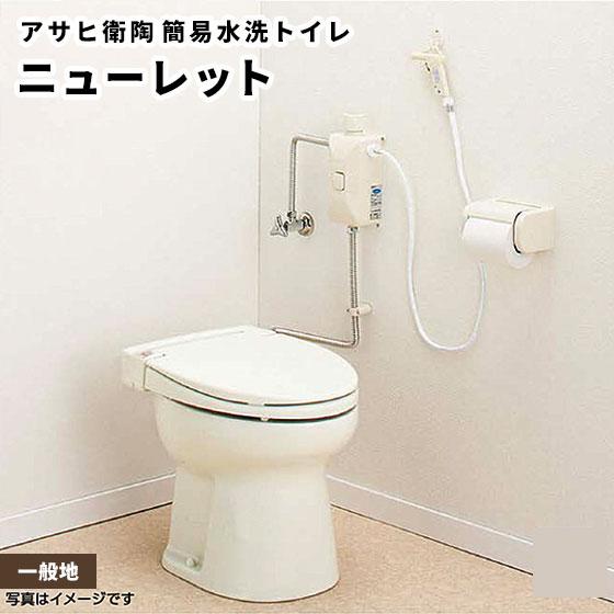 簡易水洗トイレ タンクレス ニューレット アサヒ衛陶 一般地仕様 普通便座 RNA001I