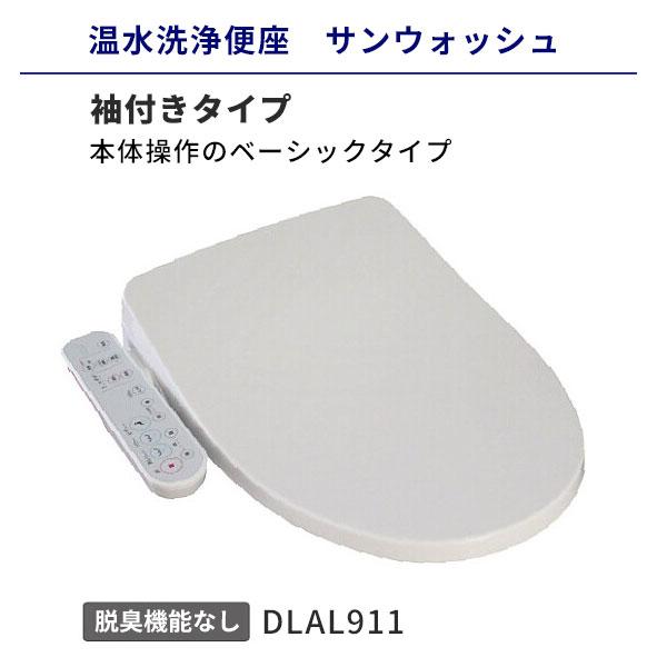 温水洗浄便座 袖付きタイプ 脱臭機能なし アサヒ衛陶 サンウォッシュ 貯湯式 DLNC120