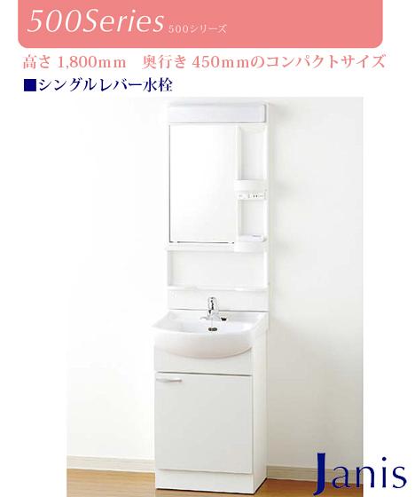 入荷中 シングルレバー水栓 LU502FEDR1 BW1 + LUM501K:ビバ建材通販 ジャニス工業 洗面化粧台 500幅 -木材・建築資材・設備