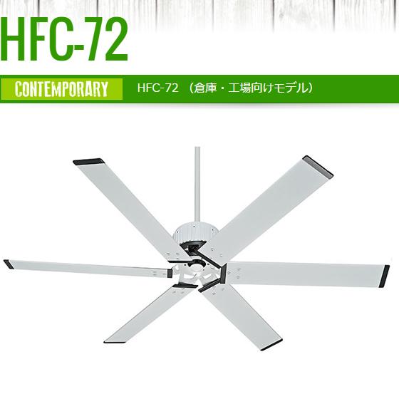 ハンター シーリングファン HFC-72 59134 フレッシュホワイト スイッチ付