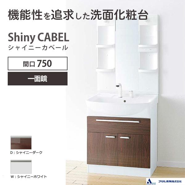 洗面台 洗面化粧台 間口750mm 一面鏡 シャワー水栓 白熱球 曇り止め付き アサヒ衛陶 シャイニーカベール SLTK4801KUE + M755SBH