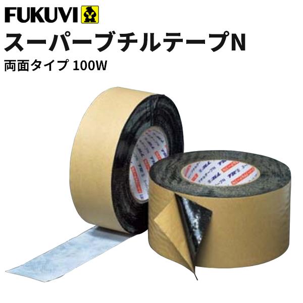 フクビ 防水粘着テープ スーパーブチルテープN 両面タイプ 100W 100mm×20m×0.45mm FSBN10W 8巻セット