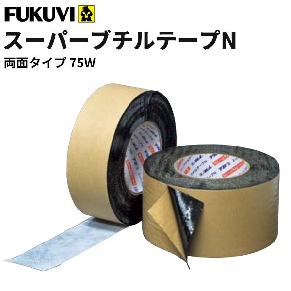 フクビ 防水粘着テープ スーパーブチルテープN 両面タイプ 75W 75mm×20m×0.45mm FSBN75W 12巻セット