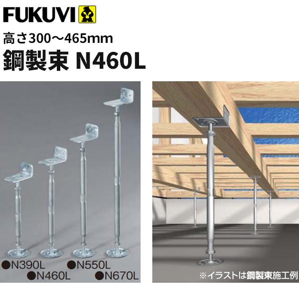 フクビ 鋼製束 N460L NKT460L 高さ300~465mm 20個セット