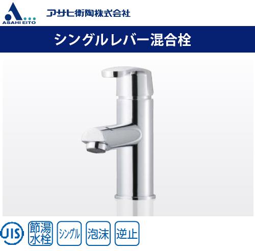 アサヒ衛陶 水栓金具 洗面用水栓 シングルレバー混合栓 一般地仕様 LF7300NAE