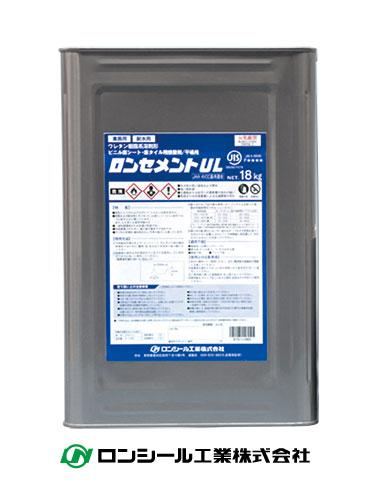 ロンシール工業 ビニル床シート・ビニルタイル用接着剤 ウレタン樹脂系 溶剤形 耐水用 ロンセメントUL 18kg缶