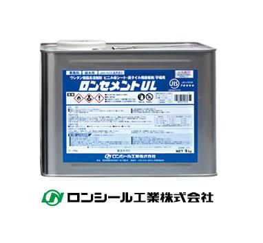 ロンシール工業 ビニル床シート・ビニルタイル用接着剤 ウレタン樹脂系 溶剤形 耐水用 ロンセメントUL 9kg缶