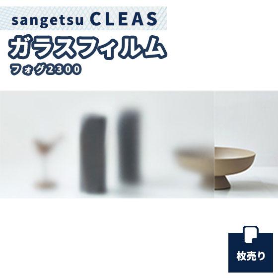 ガラスフィルム 窓 サンゲツ クレアス フォグ2300 121 cm巾 ×3 m GF1853