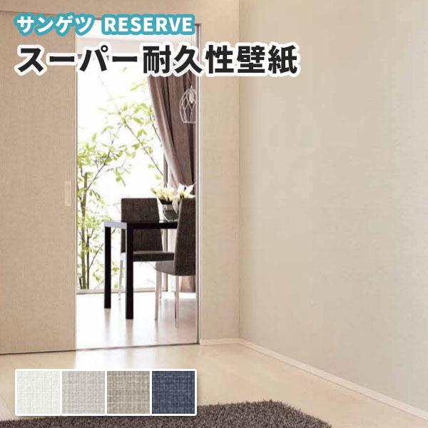 圧倒的低価格 のりなしのり付きが選べます 格安店 壁紙 スーパー耐久性 RE51655~51658 定番キャンバス のりなし のり付き サンゲツ