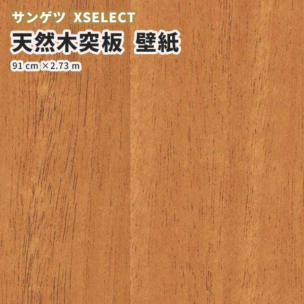 天然木を使用した突板壁紙コレクション 天然木突板壁紙 サンゲツ エクセレクト クロス SGC161L 巾91cm×273cm 枚売り