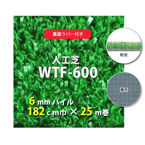 人工芝 WTF-600 6mmパイル 裏面ラバー 182cm巾 25m巻 人工芝 人工 芝生 国産 ガーデン ガーデニング ベランダ バルコニー テラス 庭 外 建築現場 ペット ゴルフ