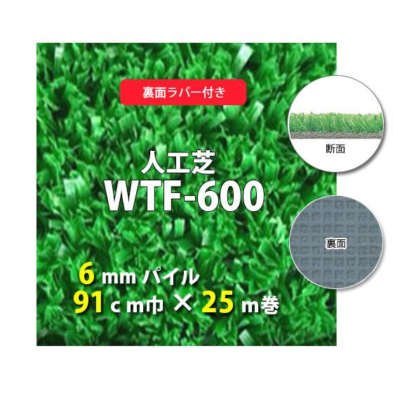 人工芝 WTF-600 6mmパイル 裏面ラバー 91cm巾 25m巻 人工芝 人工 芝生 国産 ガーデン ガーデニング ベランダ バルコニー テラス 庭 外 建築現場 ペット ゴルフ