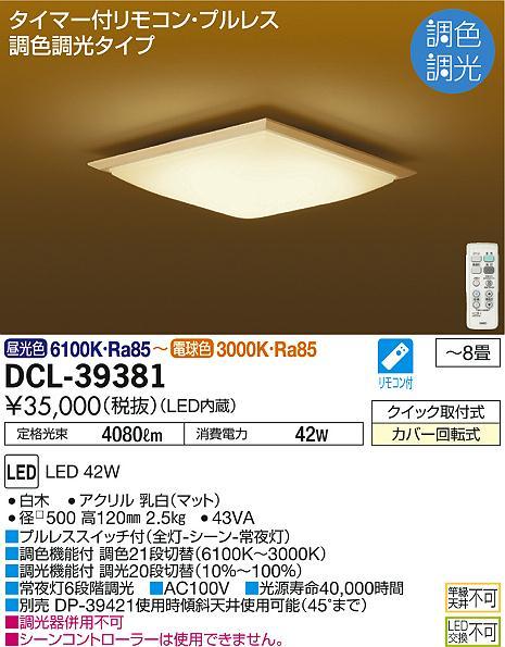 大光電機 LEDシーリングライト dcl-39381