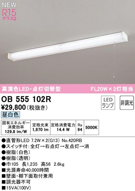 オーデリック 流し元灯プルスイッチ非調光20W×2相当昼白色 ob255102