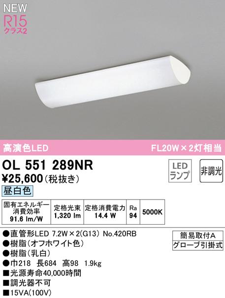 オーデリック キッチンライト 非調光 20W相当 昼白色 17W ol251289n